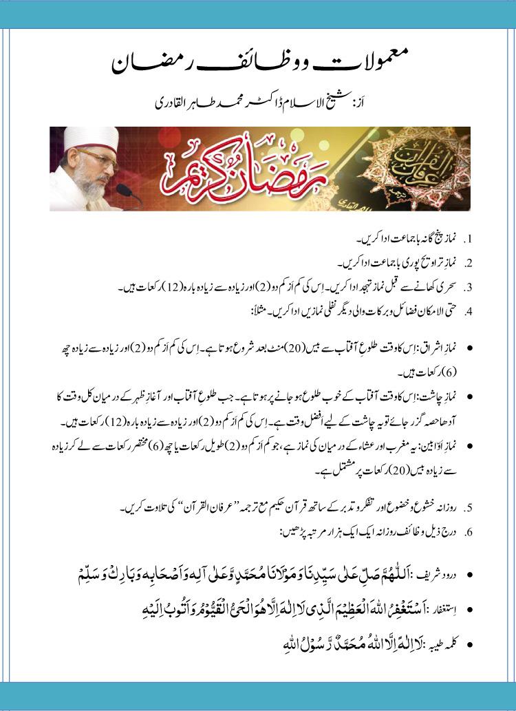 Mamoolat-o-Wazaif by S...