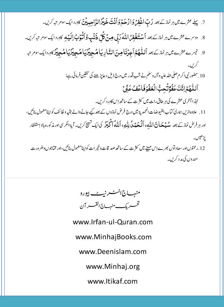 Mamoolat-o-Wazaif-by-Shaykh-ul-Islam_02